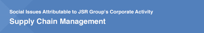 Social Issues Attributable to JSR Group's Corporate Activity / Supply Chain Management