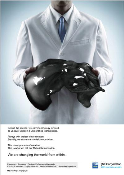 print ads advertising jsr corporation